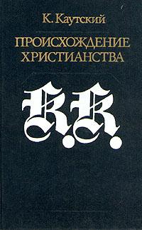 Происхождение христианства. К. Каутский