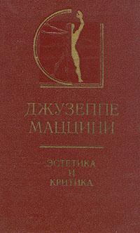 Джузеппе Маццини. Эстетика и критика