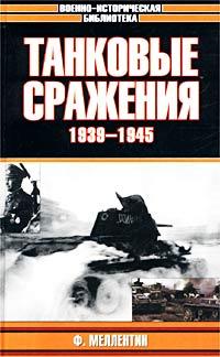 Танковые сражения 1939-1945 гг. Боевое применение танков во Второй мировой войне