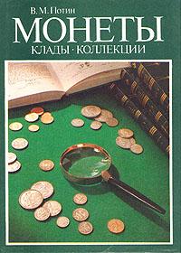 Монеты. Клады. Коллекции