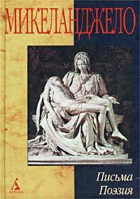 Микеланджело. Письма. Поэзия