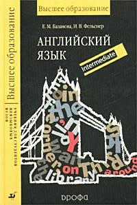 Английский язык. Учебник для студентов неязыковых вузов. Intermediate
