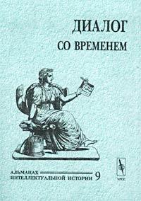 Диалог со временем. Альманах интеллектуальной истории, №9, 2002