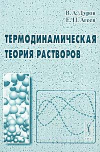 Термодинамическая теория растворов ( 5-354-00190-0 )