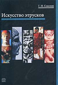 Искусство этрусков ( 5-85050-218-1, 5-85050-246-7 )