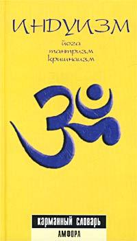 Индуизм. Йога, тантризм, кришнаизм. Карманный словарь