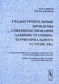 Градостроительные проблемы совершенствования административно-территориального устройства ( 5-8360-0477-3 )