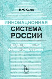 Инновационная система России: формирование и функционирование