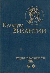 Культура Византии. Вторая половина VII - XII в.