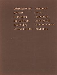 Драгоценный камень в русском ювелирном искусстве