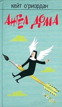 Книга Ангел дома