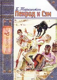 Книга Пенрод и Сэм