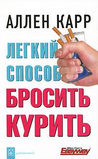 Легкий способ бросить курить. 2-е издание