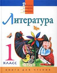 Литература. Книга для чтения. 1 класс