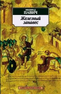Книга Железный занавес