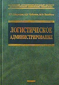 Логистическое администрирование. Л. Б. Миротин, А. Б. Чубуков, Ы. Э. Ташбаев