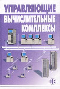 Управляющие вычислительные комплексы ( 5-279-02551-8 )