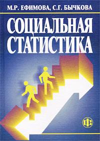 Социальная статистика. М. Р. Ефимова, С. Г. Бычкова