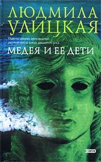 Книга Медея и ее дети