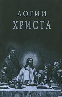 Логии Христа ( 978-5-91269-032-7 )