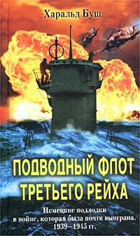 Подводный флот Третьего рейха. Немецкие подлодки в войне, которая была почти выиграна. 1939-1945 гг. ( 5-9524-0199-6 )