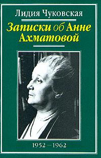 Записки об Анне Ахматовой. В трех томах. Том 2. 1952-1962