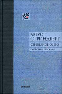 Книга Серебряное озеро