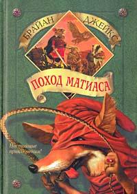Книга Поход Матиаса