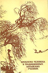 Проблема человека в традиционных китайских учениях