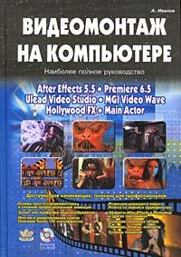 Видеомонтаж на компьютере. After Effects 5.5. Adobe Premiere 6.5 (CD-ROM)