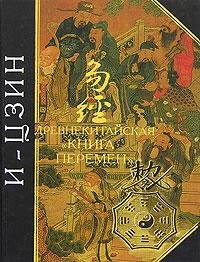 И-Цзин. Древнекитайская `Книга Перемен`.