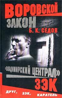 Владимирский централ. Зэк