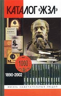 """Каталог """"ЖЗЛ"""" : 1890 - 2002"""