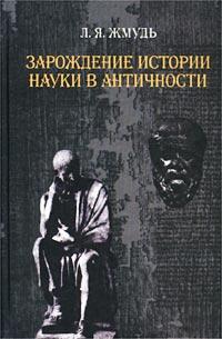 Зарождение истории науки в античности