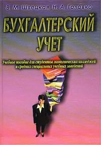 ТЕОРИЯ БУХГАЛТЕРСКОГО УЧЕТА ШВЕЦКАЯ В.М 2006 Г СКАЧАТЬ БЕСПЛАТНО