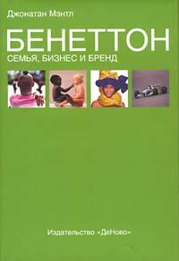 Книга Бенеттон. Семья, бизнес и бренд