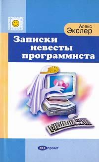 Записки невесты программиста. Алекс Экслер