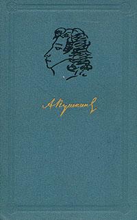 А. С. Пушкин. Собрание сочинений в 6 томах. Том 3