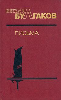 Михаил Булгаков. Письма