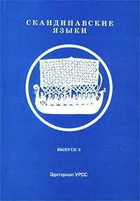 Скандинавские языки. Выпуск 3. Проблемы и методы сопоставительного изучения скандинавских языков