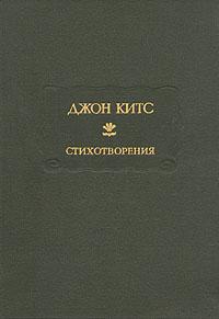 Джон Китс. Стихотворения
