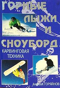 Горные лыжи и сноуборд. Карвинговая техника. Алексей Горяйнов