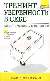 Zakazat.ru Тренинг уверенности в себе. Как стать хозяином своей жизни. Глэйд Макмахон