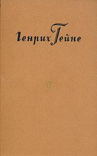 Генрих Гейне. Собрание сочинений в десяти томах. Том 10
