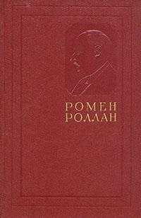 Ромен Роллан. Собрание сочинений в четырнадцати томах. Том 10