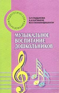 Музыкальное воспитание дошкольников - О. П. Радынова, А. И. Катинене, М. Л. Палавандишвили