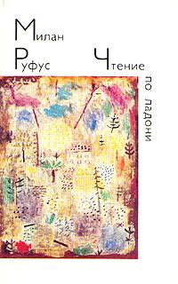Обложка книги Чтение по ладони
