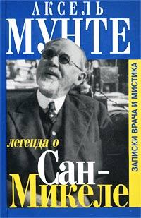 Книга Легенда о Сан-Микеле
