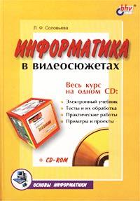 Информатика в видеосюжетах (+ CD-ROM) ( 5-94157-180-1 )