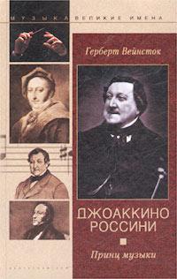 Книга Джоаккино Россини. Принц музыки